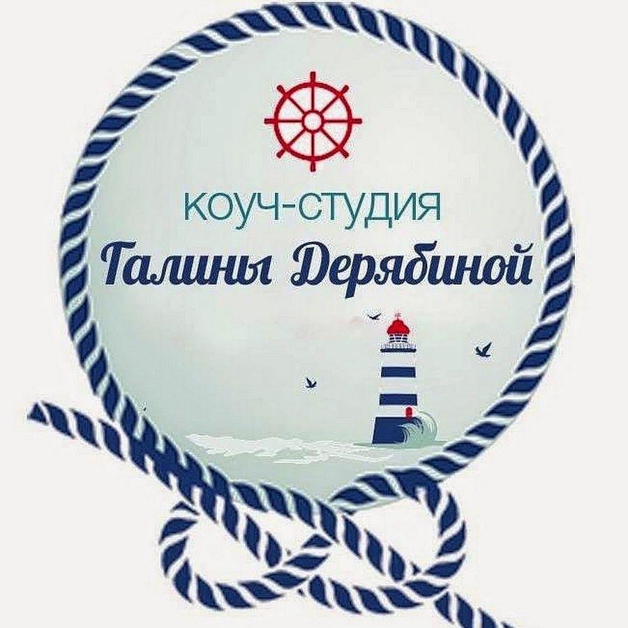 Коуч-студия Галины Дерябиной