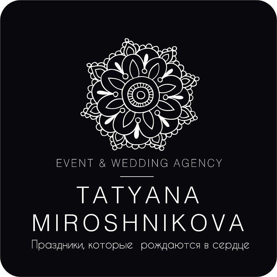 Event & wedding agency Tatyana Miroshnikova